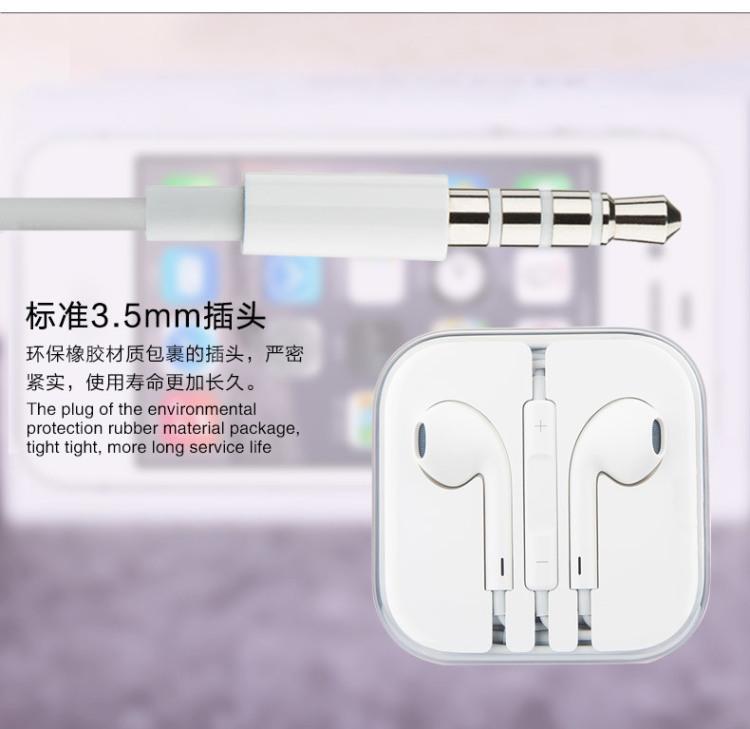 【苹果耳机iphone5s/6/6s/4s手机入耳式线控耳机线】