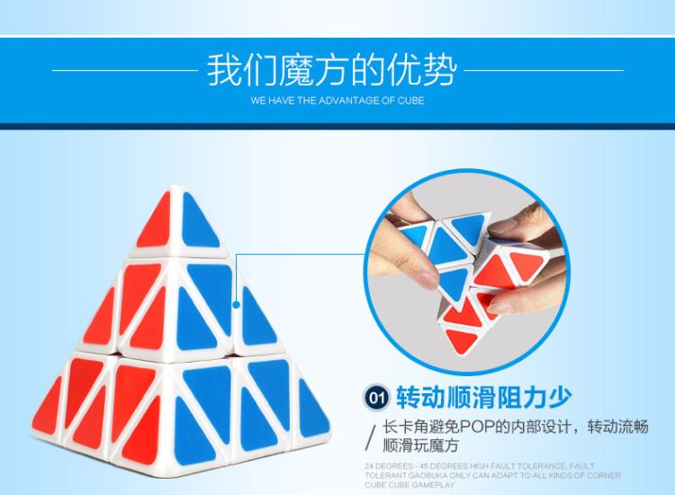 【异形魔方三阶金字塔魔方比赛专用顺滑可调节松紧度