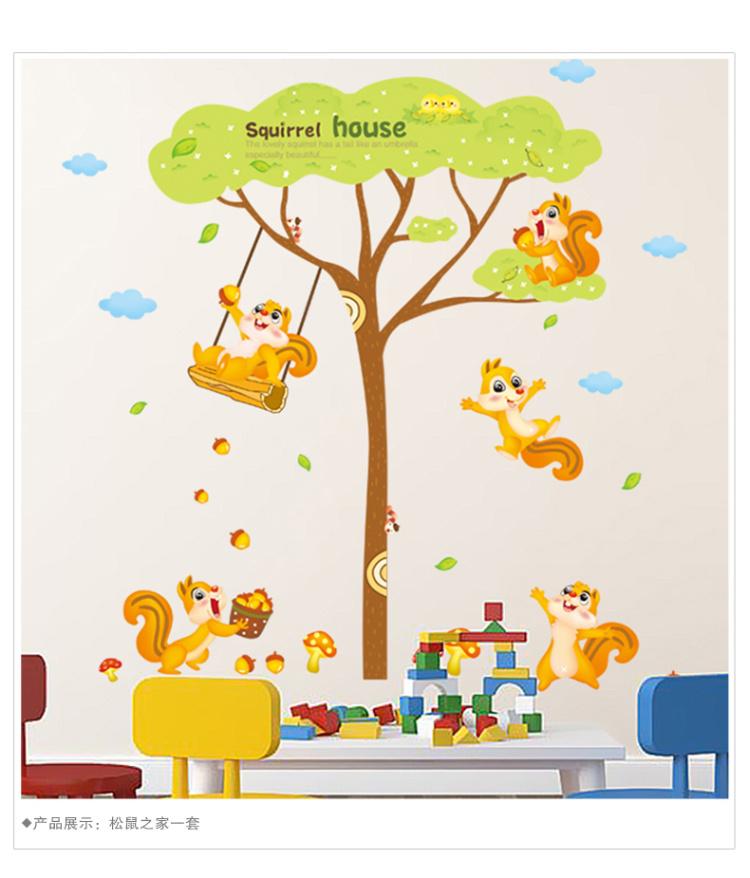 【儿童卡通创意松鼠之家客厅卧室背景墙可移除幼儿园