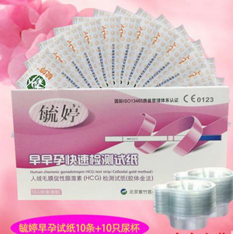 【毓婷早孕快速检测试纸10条+10只尿杯验孕棒验孕