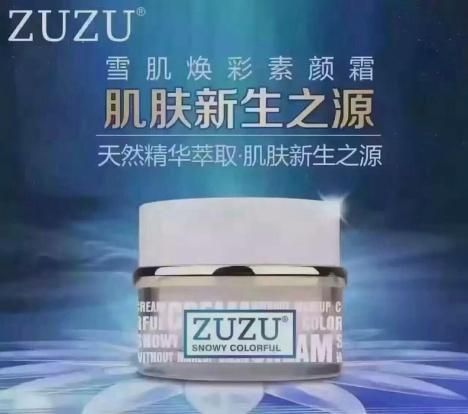 【zuzu素颜霜】-无类目-百货